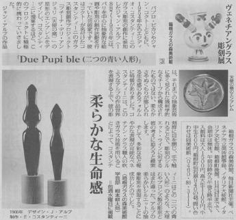 毎日新聞:二つの青い人形