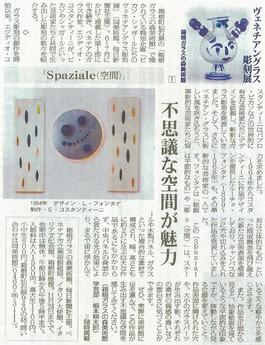 毎日新聞:Spaziale 空間