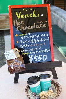 """""""ヴェンキ""""のホットチョコレート"""