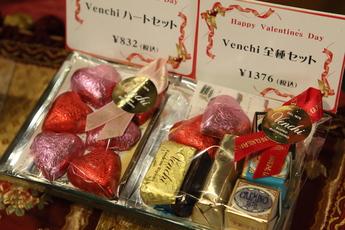 ヴェンキチョコレートの「バレンタインデー限定セット」