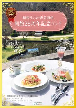 箱根ガラスの森美術館 開館25周年記念ランチ