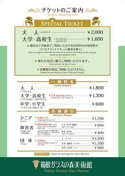 開館25周年記念 スペシャルチケット