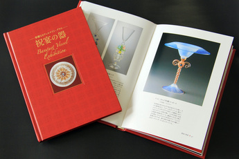 「‐華麗なるヴェネチアン・グラス‐ 祝宴の器展」 展覧会図録
