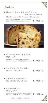 カフェ・レストラン初春のメニュー
