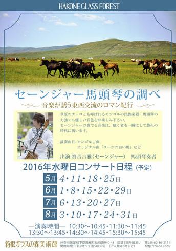 セーンジャー 馬頭琴コンサート