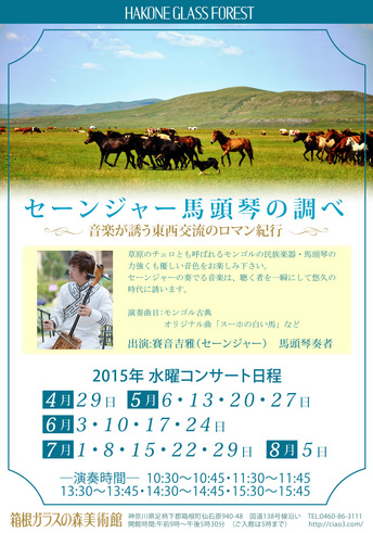 水曜日 セーンジャー馬頭琴コンサート