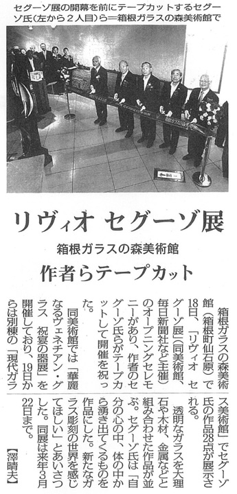 毎日新聞:リヴィオ セグーゾ展オープニングセレモニー