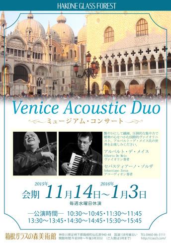 クリスマスコンサートのお知らせ『ヴェニス・アコースティック・デュオ』