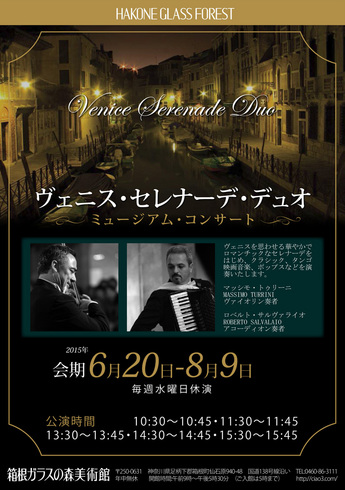 ヴェニス・セレナーデ・デュオ特別コンサート