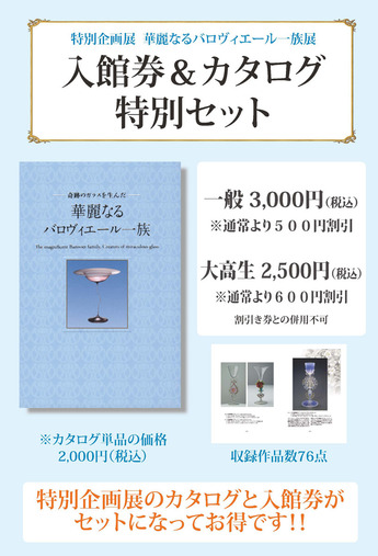 入館券&カタログ特別セット