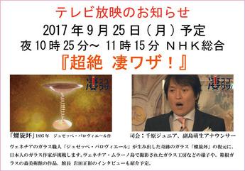 NHK G 超絶 凄ワザ!「奇跡のヴェネチアン・グラスに挑め!」