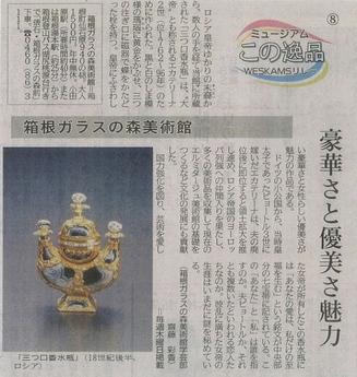 神奈川新聞:三つ口香水瓶