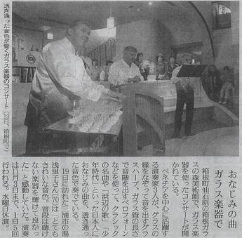 読売新聞:クリスタル・トリオ・アンサンブル特別コンサート