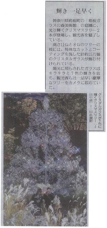 読売新聞:クリスタル・ガラスのクリスマスツリー