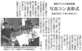 毎日新聞:第9回写真コンクールの表彰式