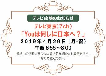テレビ東京(7ch)YOUは何しに日本へ?