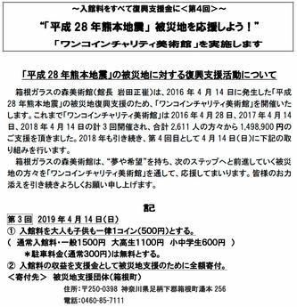 第4回 熊本地震 ワンコインチャリティ美術館