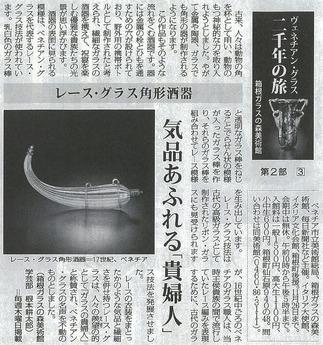 毎日新聞神奈川版:レース・グラス角形酒器