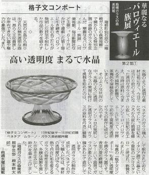 毎日新聞:格子文コンポート