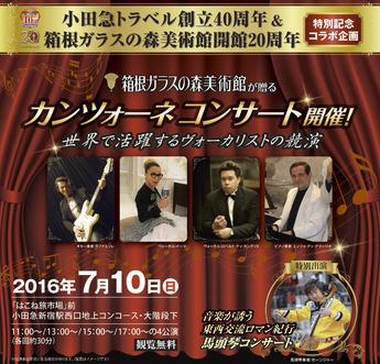 小田急新宿駅カンツォーネコンサート