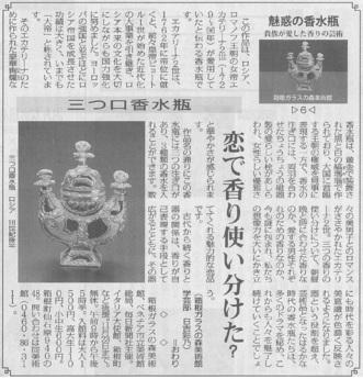 毎日新聞朝刊神奈川版:三つ口香水瓶