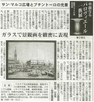 毎日新聞:サン・マルコ広場とブチントーロの光景