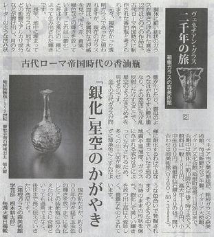 毎日新聞神奈川版:細紐装飾瓶