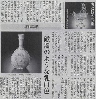毎日新聞:点彩扁瓶