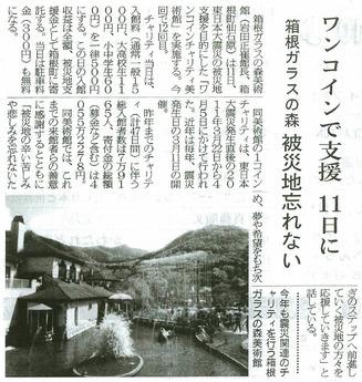 神静民報:ワンコインチャリティ美術館