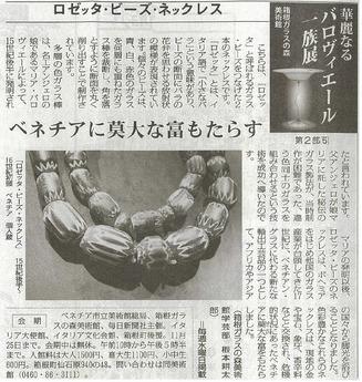 毎日新聞:ロゼッタ・ビーズ・ネックレス