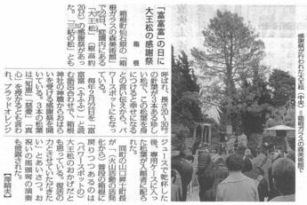 毎日新聞:大王松感謝祭