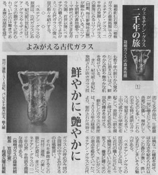 毎日新聞朝刊神奈川版:耳付二連瓶