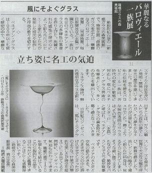 毎日新聞:風にそよぐグラス