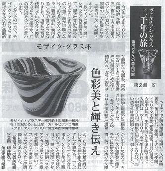 毎日新聞神奈川版:モザイク・グラス坏