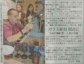 神奈川新聞:エーゲルマン・ガラス彫刻実演