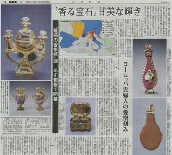 毎日新聞:特別企画展「魅惑の香水瓶 ─貴族が愛した香りの芸術─」特集