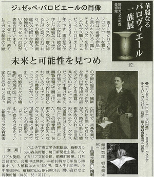 毎日新聞:ジュゼッペ・バロヴィエールの肖像