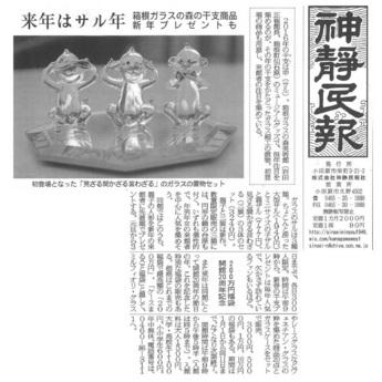 神静民報:ガラスのさる・20周年記念福袋