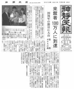 神静民報:入館1000万人達成