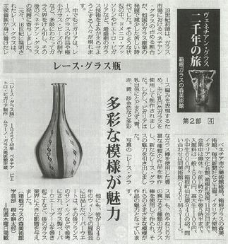 毎日新聞神奈川版:レース・グラス瓶
