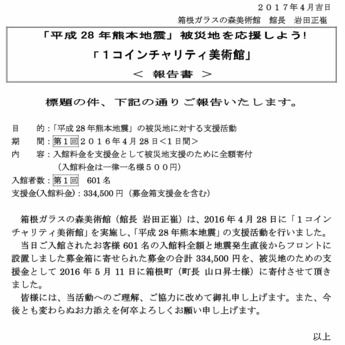 「第1回 熊本地震ワンコインチャリティ美術館」報告書