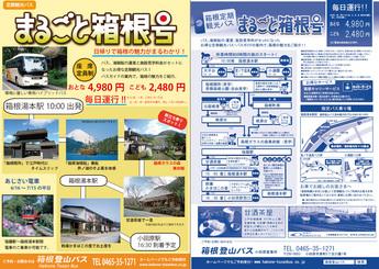 定期観光バス「まるごと箱根号」