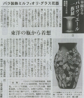 毎日新聞:バラ装飾モザイク・グラス花器