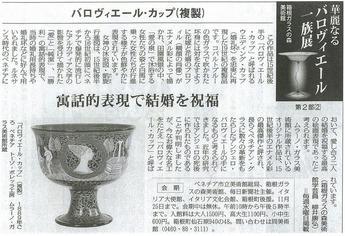 毎日新聞:バロヴィエール・カップ(複製)