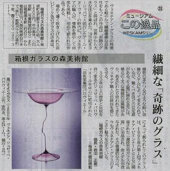 神奈川新聞:風にそよぐグラス