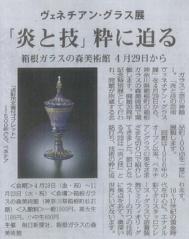 毎日新聞:炎と技の芸術ヴェネチアン・グラス展