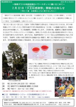 プレスリリース:大王松感謝祭
