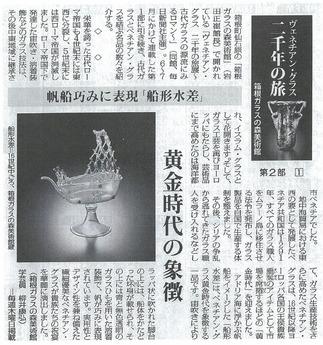 毎日新聞神奈川版:船形水差