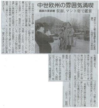 神奈川新聞:ヴェネチア仮面祭