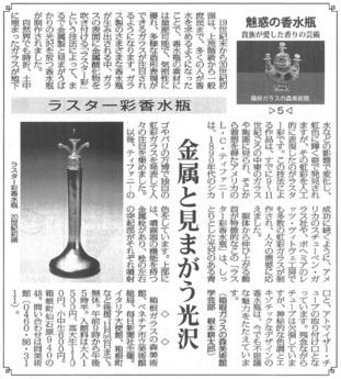 毎日新聞朝刊神奈川版:ラスター彩香水瓶
